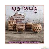 핑크허니문 다육이화분 인테리어화분 수제화분 행복상회 행복한꽃그릇|Handmade Flower pot