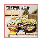 인디언 다육화분 인테리어화분 수제화분 다육이화분 행복상회 행복한꽃그릇|Handmade Flower pot