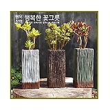 나무/고목 다육화분 인테리어화분 수제화분 다육이화분 행복상회 행복한꽃그릇|Handmade Flower pot