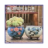 와와[910] 다육화분 인테리어화분 수제화분 다육이화분 행복상회 행복한꽃그릇|