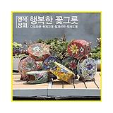 엄마의꽃밭[2] 다육화분 인테리어화분 수제화분 다육이화분 행복상회 행복한꽃그릇 ML엄마|Handmade Flower pot