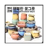 수제화분프리즘다육화분 인테리어화분 다육이화분 행복한꽃그릇 행복상회|Handmade Flower pot