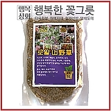 무름방지산야초/분갈이첨가토/분갈이혼합토/삽목/원예자재/행복상회/행복한꽃그릇|