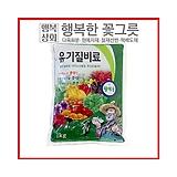 무공해유기질비료/아미노산발효부산물/원예자재/행복상회/행복한꽃그릇|
