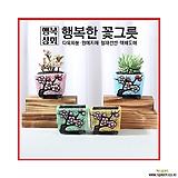 수제화분봄바람Ⅳ시멘트화분/다육화분/인테리어화분/행복상회/행복한꽃그릇|