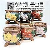 수제화분모모Ⅳ다육화분 인테리어화분 다육이화분 행복상회 행복한꽃그릇|Handmade Flower pot