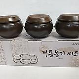 전통옹기세트 민자(3개 1세트)|