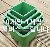 녹색사각플분(2호~5호)(10+1)|