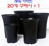 [블랙] 수입 원형 슬림 플라스틱 화분 (S,M,L,XL,XXL) 플분|