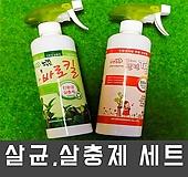 친환경 살균,살충제 세트(2개 1세트)|