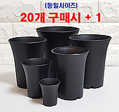 [블랙] 수입 원형 슬림 플라스틱 화분 (XS,S,M,L,XL,XXL) 플분|