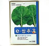 직접 기른 채소로 건강을 챙길수 있습니다 몸에 좋은 씨앗모듬 쌈추 식용식물 채소|