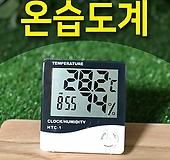 디지털 온습도계(HTC-1) 온도계,습도계|