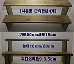 다육이전용화분정리대[방부목2단60cm] 