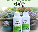 다키움/식물영양제