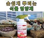 바이오그린(식물영양제