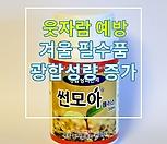 썬모아(광합성량증가,웃자람예방)