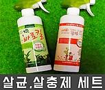 친환경 살균,살충제 세트(2개 1세트)