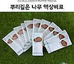 액상비료,식물영양제,모든식물 사용가능(5g스틱 12개포장)