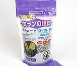 몰코트 최고급완효성비료 오스모코트 식물영양제 화분영양제 원예용비료 보호제 모루코트