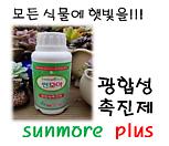 썬모아/광합성촉진제/250ml