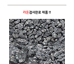 라돈검사완료 다육화분에 올려도 멋져요 분갈이흙 조경석 화분장식석