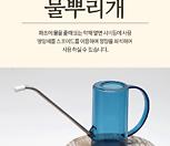 물뿌리개 물조리개 물조루 물분무기 블루물조리개