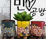[민공방]보석꽃무늬 수공예 다육화분_3종묶음