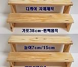 원목미니 2단다육정리대[38cm]