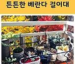 베란다걸이대 다육이걸이대 (중) (특대)