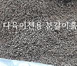 7kg다육이전용 분갈이흙