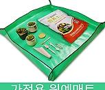 원예매트/분갈이매트(대,소)