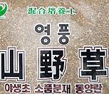 산야초(영풍) 10L 소립