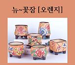 뉴~꽃잠[오렌지]