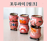 꼬두라미[핑크] 다육이화분 인테리어화분 수제화분