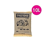 유기농텃밭거름10L/퇴비/상토/배양토/분갈이흙/마사토/난석/유기농/비료/부엽토/자갈