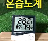 디지털 온습도계(HTC-1) 온도계,습도계