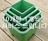 녹색사각플분(2호~5호)(10+1)