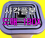 도매-1BOX 플분모여 플라스틱화분 사각포트 특가화분 포트