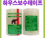 정품하우스테이프 10cm/장수테이프/비닐보수테이프/비닐하우스/접착테이프/장수필름