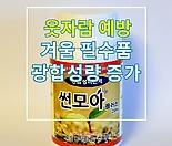 (겨울필수품) 썬모아(광합성량증가,웃자람예방)