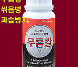 무름칼액제 500ml-무름병/썩음병/과습방지/식물 다육이 야생화 분재 칼슘영양제