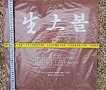 생토볼/황토볼/대포장(소립 9kg)/순황토 친환경소재