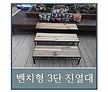 벤치형3단진열대 국내제작 다육이진열대 화분정리대/원예자재
