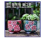 꽃다방[02] 다육이화분 인테리어화분 수제화분 행복상회 행복한꽃그릇