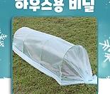 ◆특가할인◆하우스용 비닐(2m, 2.5m)