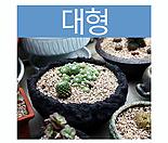 돌화분  화산석 화분(대형) - 최고급 수제 화분 작가도예-YL-대형-원형