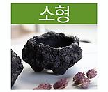 돌화분 화산석 화분(소형) - 최고급 수제화분 수제 화분 작가도예-YS-소형-원형