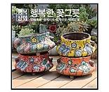수제화분나래[물동이]다육화분/인테리어화분/다육이화분/행복상회/행복한꽃그릇