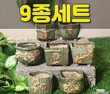 수제화분 미리내(미니)9종세트